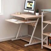 IHouse-DIY 維斯塔 熱銷日式極簡鍵盤電書桌/工作桌