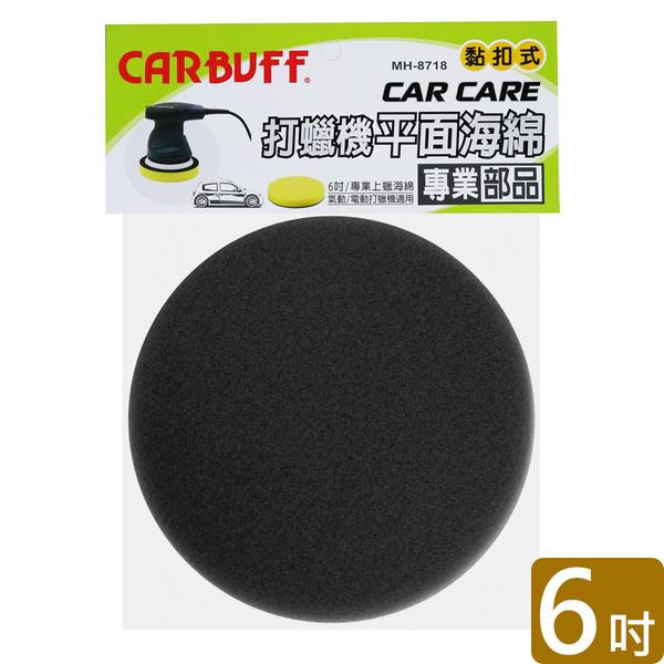 CARBUFF 車痴打蠟機平面海綿/黑色 6吋(2入) MH-8718-2