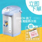 【晶工】4L電動熱水瓶 JK-8340 贈檸檬酸