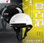 復古時尚炫玻璃纖維摩托踏板機車太子車頭盔 WD WD科炫數位
