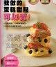 二手書R2YB 2010年9月初版《我做的蛋糕甜點可以賣!》瑞昇文化978986