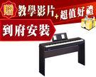 ►全台到府安裝◄ 山葉 Yamaha P-45B 贈超值好禮 電子琴 電鋼琴 數位鋼琴 P45B P115 鋼琴 Roland Fp30