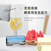 手持可愛超靜音小風扇小型學生充電夏天辦公室宿舍隨身桌面【小玉米】