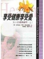 二手書《女人的健康顧問(上)Women's encyclopedia of health & emotional healing》 R2Y ISBN:957696119X