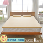 House Door 抗菌防螨布套 3cm記憶床墊超值組-單大3.5尺(璀璨金)