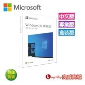 好禮送~ 微軟 Microsoft Windows 10 完整版-專業版彩盒包裝 64bit (WIN10 PRO )