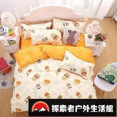 四件套寢室床單被罩單人雙人床上用品水洗棉純棉床罩被套組【探索者戶外生活館】