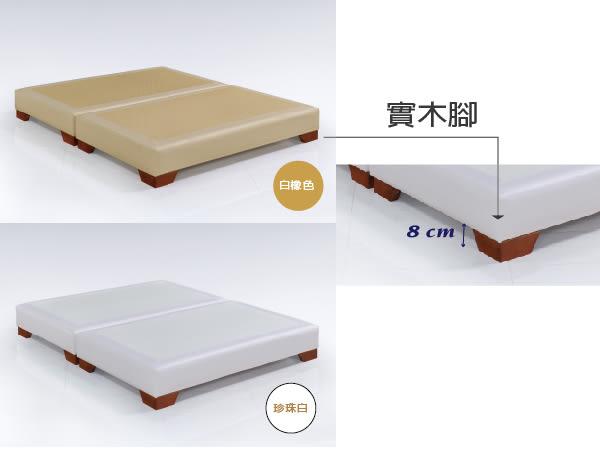 【 赫拉居家 】經典 實木腳 床底 (兩色) _ 6尺