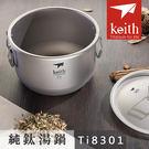 鎧斯Keith Ti8301純鈦環保餐具...