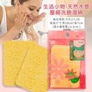 COSMOS 壓縮洗臉海綿 (方形2入) 100%天然木漿製
