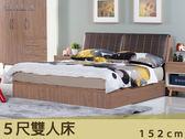 【德泰傢俱工廠】蘿拉5尺柚木色雙人床 A003-17-1+10-2