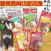 【🐱🐶培菓寵物48H出貨🐰🐹】聖萊西Seeds》黃金營養角切起司塊 系列狗零食-60g*1包(蝦)