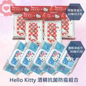Hello Kitty 凱蒂貓酒精抗菌防疫組 (酒精濕紙巾30抽 X 5包 + 抑菌濕紙巾10抽 X 15包)
