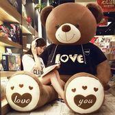 毛絨玩具抱抱熊玩偶公仔泰迪熊貓布娃娃抱枕女孩可愛毛絨玩具熊大熊【八五折免運直出】