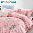 LUST生活寢具【奧地利天絲-三生三世】100%天絲、雙人6尺床包/枕套/舖棉被套組  TENCEL 萊賽爾纖維