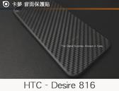【碳纖維背膜】卡夢質感 HTC Desire 816 D816x 背面保護貼軟膜背貼機身保護貼背面軟膜