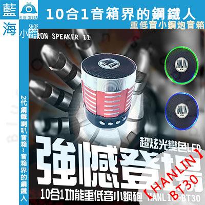 HANLIN-BT30 十合一功能重低音小鋼砲 2代鋼鐵喇叭音箱~音箱界的鋼鐵人