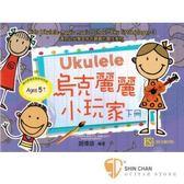 【烏克麗麗教材】烏克麗麗小玩家 (下冊) 附CD【適合幼兒學習烏克麗麗的最佳教材】