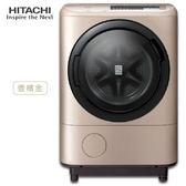 HITACHI 日立 滾筒洗衣機BDNX125BJR-N 12.5kg