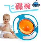 兒童碗 不撒不倒碗 旋轉飛碟碗 陀螺碗 玩具碗 飛碟碗