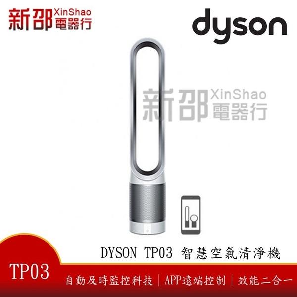 *~新家電錧~*【DYSON Pure Cool™ Link TP03】三合一空氣清淨氣流倍增器 【實體店面】