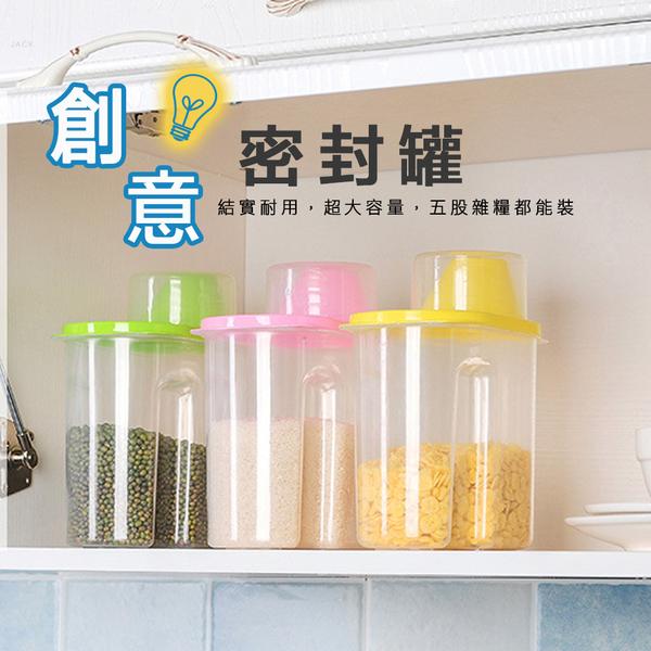 創意密封罐食品雜糧保鮮盒 創意密封罐 密封罐 收納盒 廚房 收納罐【AE0004】零食 雜糧