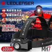 德國Ledlenser MH7 專業伸縮調焦充電型頭燈 MH7(灰)