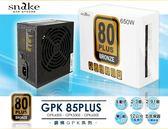 【台中平價鋪】全新 蛇吞象85PLUS銅牌GPK系列650W電源供應器POWER