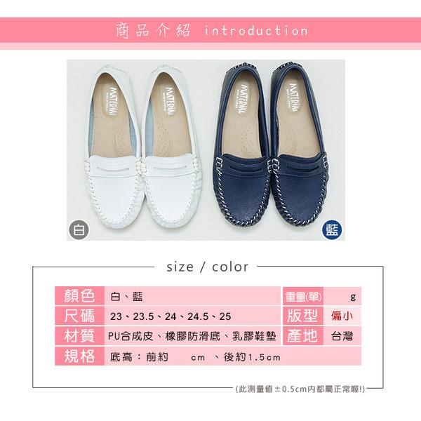 包鞋.台灣製MIT.素面百搭超軟平底莫卡辛豆豆鞋.2色 藍/白【鞋鞋俱樂部】【028-9111】版型偏小