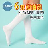 Footer FT75 M號(薄襪) 學生中筒長薄襪 6雙超值組, ;蝴蝶魚戶外