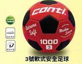 Conti 軟式安全足球 S1000-3-RBK 紅