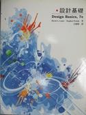 【書寶二手書T7/大學藝術傳播_ZAS】設計基礎_DAVID A. LAUER