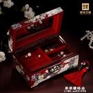 螺鈿漆器首飾盒結婚首飾盒木質飾品收納珠寶盒歐式帶鎖情人節禮物 果果輕時尚