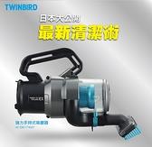 【現貨】【日本代購】 Twinbird 手持吸塵器 (HC-EB51)