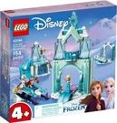 樂高LEGO DISNEY PRINCESS 冰雪奇緣 FROZEN 安娜和艾莎的冰雪仙境 43194 TOYeGO 玩具e哥