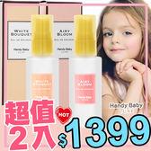 【超值2入組】日本Handy Baby LUXE奢華版淡香水 (克羅埃貝比or狄奧花漾) 任選2款  嬰兒香味 女性香水