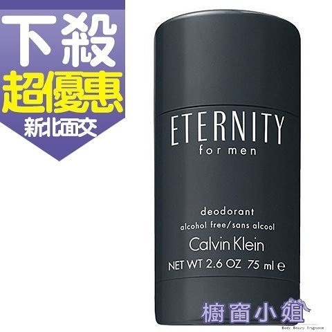 Calvin Klein CK ETERNITY 永恆 體香膏 75G