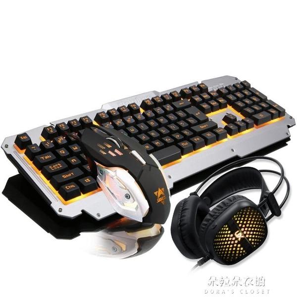 機械鍵盤 機械手感鍵盤滑鼠耳機三件套裝吃雞有線電腦台式金屬遊戲 元旦特惠
