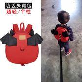 防走失背包 兒童韓版迷你可愛書包 YY1994『東京衣社』