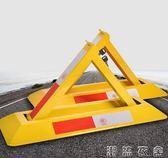 車位鎖地鎖加厚防撞A型停車位地鎖三角車位鎖汽車占位鎖防壓  潮流衣舍