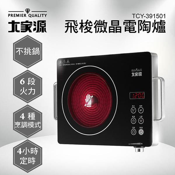 大家源飛梭微晶電陶爐 TCY-391501