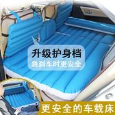 車載充氣床轎車汽車床墊後排旅行床通用款氣墊床車震床suv車床墊igo 全館免運