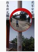 道路廣角鏡80cm交通凹凸鏡道路反光鏡車庫鏡室外室內廣角鏡凸面鏡WD  電購3C