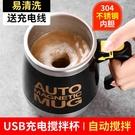 usb充電款自動攪拌杯電動便攜咖啡杯歐式小奢華水杯旋轉磁力杯子 艾瑞斯「快速出貨」