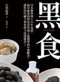 (二手書)黑食:日本醫學博士25年見證,最有能量的黑色食材加上最簡單的早餐斷食..