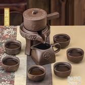自動時來運轉功夫茶具小套家用石墨石磨懶人茶杯套裝泡茶簡約喝茶 JY9660【潘小丫女鞋】