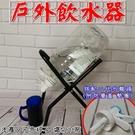 【JIS】A152 戶外飲水機 瓶裝水飲水架組 桶裝水水桶架 桶裝水飲水機 家庭號 寶特瓶架