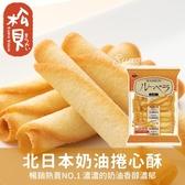 《松貝》北日本奶油捲心酥52g【4901360312818】bc14