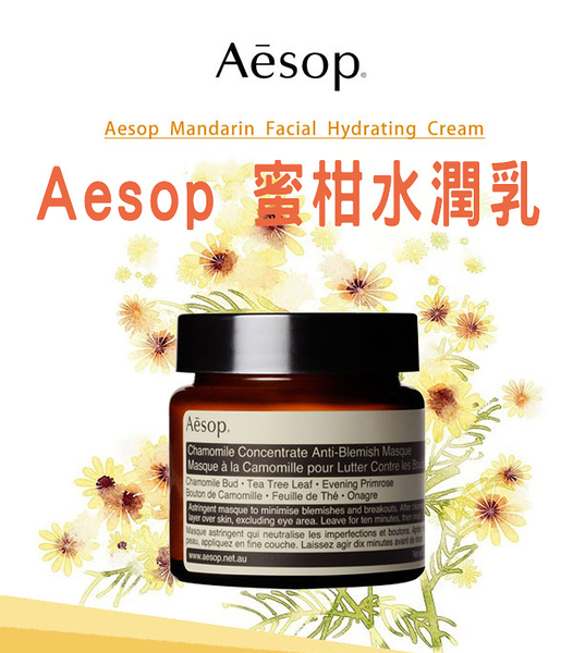澳洲Aesop 蜜柑水潤乳 Mandarin facial hydrating cream 60ML 橘香味 玻尿酸