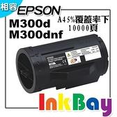 EPSON S050691 全新相容碳粉匣(高容量)黑色一支【適用】M300d/M300dn/M300dnf
